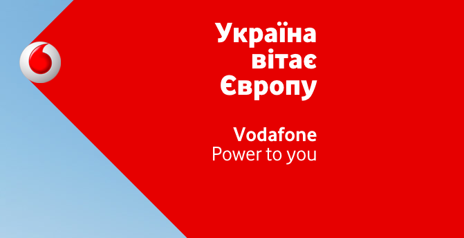 Vodafone запустил 3G в Черкассах. Черкащане получат по 12 гигабайт скоростного интернета