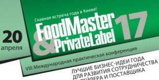 В Киеве представят лучшие бизнес-идеи года для развития сотрудничества ритейлера и поставщика