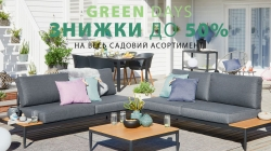 Акция Green Days: JYSK объявляет курс на лето