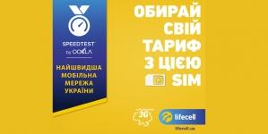 lifecell представляет инновационный стартовый пакет – «Универсальный»