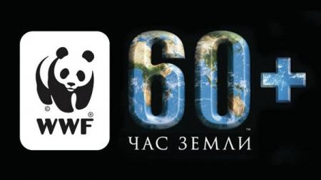 Час Земли 2017: помоги природным паркам Украины!
