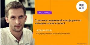 Мастер-класс: «Стратегия социальной платформы пo методике social connect»