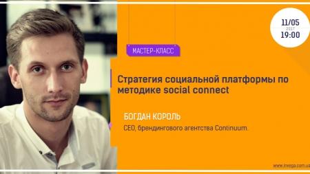 """Мастер-класс: """"Стратегия социальной платформы пo методике social connect"""""""