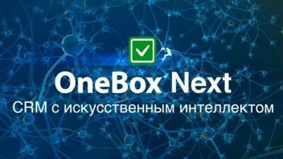 Группа компаний «Энзим» внедрила CRM OneBox и автоматизировала отдел продаж