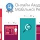 Украинский Google пригласил в бесплатную Онлайн-академию мобильной рекламы