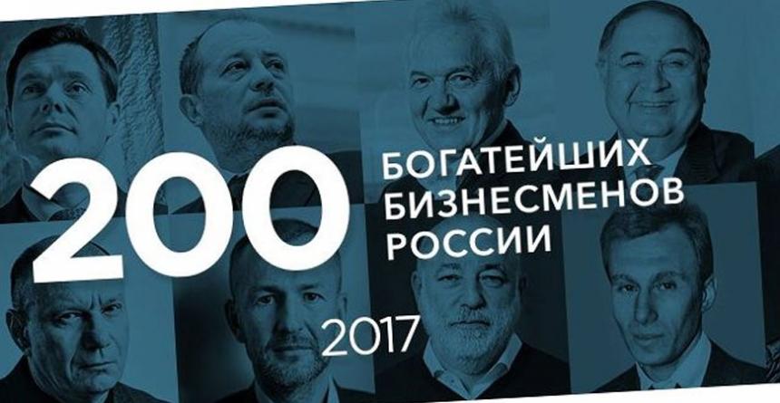 В Forbes назвали богатейших россиян