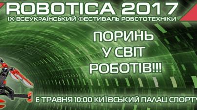 В Киеве состоится фестиваль Robotica-2017