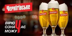 O.Torvald и «Чернігівське» объединяются в совместной кампании «Вірю означає можу»