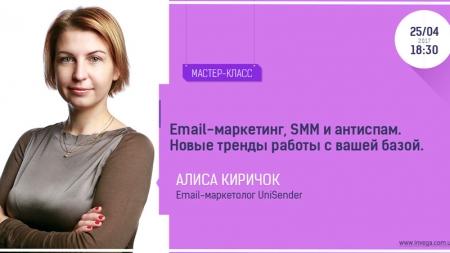 """Мастер-класс на тему: """"Email-маркетинг, SMM и антиспам. Новые тренды работы с вашей базой"""""""
