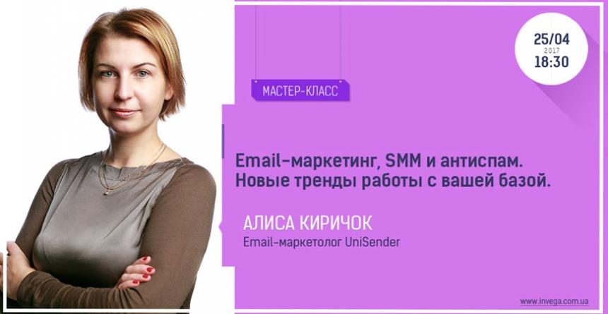 Мастер-класс на тему: «Email-маркетинг, SMM и антиспам. Новые тренды работы с вашей базой»