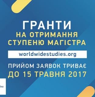 15 травня завершується прийом заявок програми «Всесвітні студії» Фонду Віктора Пінчука на отримання грантів на навчання в найкращих університетах світу