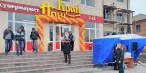 """Сеть """"Наш Край"""" открыла собственный магазин в Теплыке"""