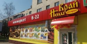 Сеть «Наш Край» открыла новые магазины в Васильевке и Шепетовке