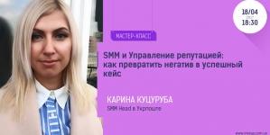 SMM и Управление репутацией: как превратить негатив в успешный кейс