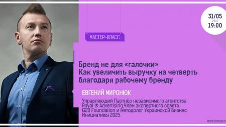 """Мастер-класс: Бренд не для """"галочки"""" 31.05.207"""