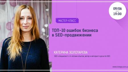 """Мастер-класс """"ТОП-10 ошибок бизнеса в SEO-продвижении"""""""