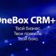 InPrime дарит покупателям CRM-системы OneBox рекламу в Google AdWords