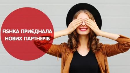 У программы Fishka новые партнеры – стильные часы, автосервисы и автотовары