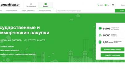 ПриватБанк переводит закупки на PROZORRO