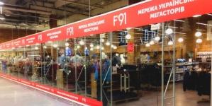 Первый мегастор украинских брендов F'91 открылся в Харькове
