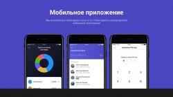 iBox Bank и Fintech Band объявили о запуске первого mobile-only банка  в Украине