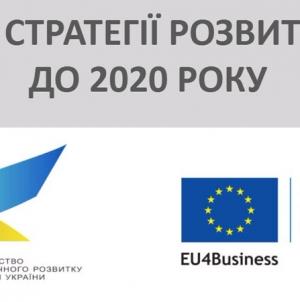 Уряд ухвалив Стратегію розвитку малого і середнього підприємництва в Україні до 2020 року