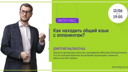 Мастер-класс: «Как находить общий язык с оппонентом?»