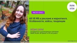 Мастер-класс: AR VR MR в рекламе и маркетинге. Особенности, кейсы, тенденции