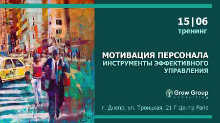 Тренинг «Мотивация персонала. Инструменты эффективного управления», 15 июня, г. Днепр