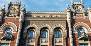 НБУ расширил возможности бизнеса по инвестициям за рубеж