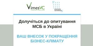 Підприємців запрошують оцінити бізнес-клімат в Україні
