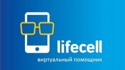 «Виртуальный помощник» от lifecell  признан «золотым» сервисом в мире сall-центров