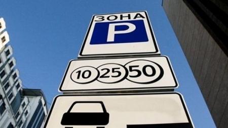 Во Львове запустили сервис бесконтактной оплаты парковки авто смартфоном