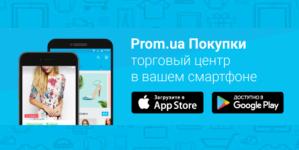 Мобильное приложение Prom.ua генерирует 10% товарооборота при 1% трафика