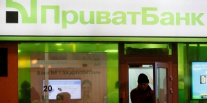 ПриватБанк станет партнером Минфина в создании единой системы верификации бюджетных выплат