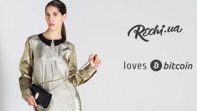Интернет-магазин обуви, одежды и аксессуаров Rechi.Ua запустил оплату биткоинами