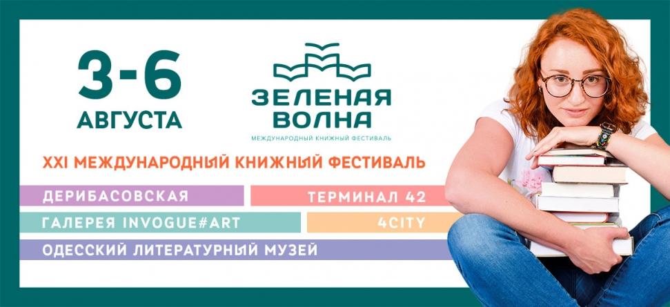 ХХI Международный книжный фестиваль «Зеленая волна».  Новый формат «Зеленой волны»