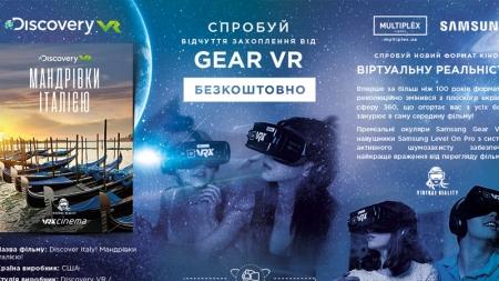 MULTIPLEX совместно с «Samsung Electronics Украина» расширит библиотеку VR-контента благодаря соглашению с Discovery Networks