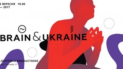 В Україні відбудеться перша науково-популярна конференція Brain&Ukraine