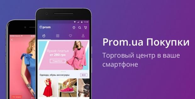 За год количество онлайн-покупок с мобильных увеличилось на 86% — данные Prom