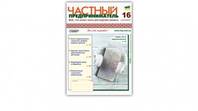 """""""Частный предприниматель"""" № 16, 24 августа 2017 г. – анонс номера"""