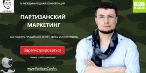 IV международная конференция «Партизанский маркетинг 2017» пройдет в Москве 29 сентября с трансляцией в регионы