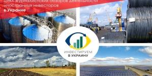 InVenture запускает проект «Инвестируем в Украину»