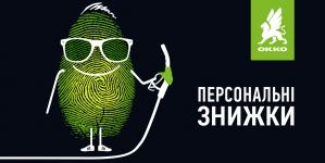 «ОККО» начинает новый сезон персональных скидок