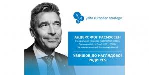 Андерс Фог Расмуссен увійшов до складу Наглядової Ради Ялтинської Європейської Стратегії (YES)