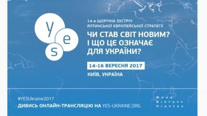 14 вересня у Києві розпочне роботу 14-та Щорічна зустріч Ялтинської Європейської Стратегії (YES)