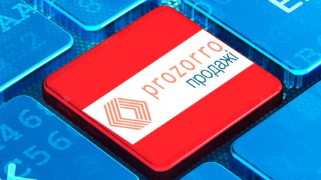 ProZorro займется приватизацией малых предприятий