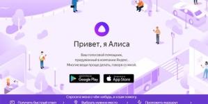 «Яндекс» запустил аналог Siri