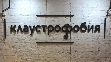 Квеструмы «Клаустрофобия» в Киеве
