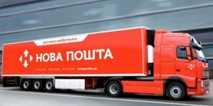 «Новая почта» снижает тарифы на доставку по областям